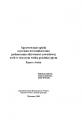 Sprawowanie opieki oraz inne uwarunkowania podnoszenia aktywności zawodowej osób w starszym wieku produkcyjnym